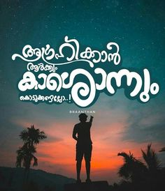 211 Best Malayalam Typography Including Quotes Images Malayalam
