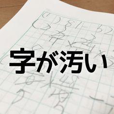 子供の字が汚い理由は…勉強を早く終わらせたいから。綺麗な字が書けないのでは無く書かない!子供の字があまりにも汚すぎて、イライラした経験はありませんか? 話を聞いてみると男の子は特にそのような傾向があるようです。でも大抵の場合は…綺麗な字を書くことができないのでは無く 書かない のですd(^_^o)その理由は…宿題を早く終わらせたいから!その理由を知れば、いくら綺麗に字を書くように言っても治らないのも納得でしょう。ただでさえ膨大な宿題を綺麗な字 Weekly Schedule, Handwriting, Homework, Sentences, Knowledge, Notes, Study, Memories, Lettering