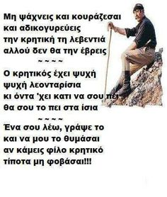 Min psaxneis.. Crete Greece, Greek Quotes, Kai, Life Is Good, Poems, Lyrics, Wisdom, Thoughts, Humor