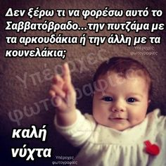 Good Night, Funny Quotes, Photos, Nighty Night, Funny Phrases, Pictures, Funny Qoutes, Rumi Quotes, Good Night Wishes