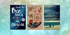 35 лучших переводных романов, вышедших в России - Лайфхакер