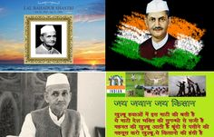 Pay #Tributes to #Shri_Lal_Bahadur_Shastri, Former Prime Minister of India on 52nd Death Anniversary. Visit: goo.gl/ZbB1oT
