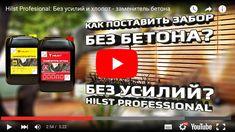 HILST Professional: Альтернатива бетонированию столбов