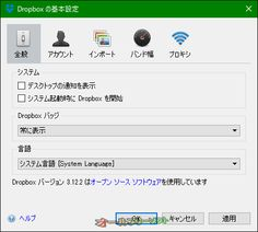 Dropbox 3.12.2 Experimental  Dropbox--基本設定/全般--オールフリーソフト