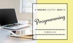 #バナー #デザイン #バナーデザイン #Web #Webデザイン #Webデザイナー #デザイナー #ポートフォリオ #portfolio #design #web #webdesign #designer #simple #シンプル #シンプルデザイン #大人かわいい #大人っぽい #職業訓練 #職業訓練校 #プログラマー #プログラミング #デザイン勉強 #勉強 #programming #study #studying #simpledesign #デザインの勉強 Programming, Letter Board, Train, Lettering, Drawing Letters, Computer Programming, Strollers, Coding, Brush Lettering