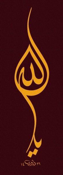 """Allah"" in Arabic Script Arabic Calligraphy Design, Arabic Calligraphy Art, Arabic Design, Arabic Art, Beautiful Calligraphy, Calligraphy Alphabet, Islamic World, Illustration, Decoration"