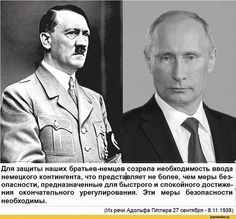 Путин - Гитлер / Putin - Hitler. Война. в Украине. War In Ukraine