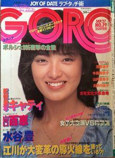 山口百恵雑誌「GORO」より表紙とポスター写真|百恵ちゃん大好き親父サーファーボバチャンのブログ