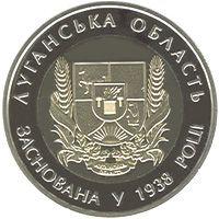 75 років Луганській області