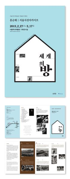Seoul photo archive by Hong soontai - 프로젝트 - AGI Society Editorial Layout, Editorial Design, Stationery Design, Brochure Design, Japan Design, Web Design, Catalogue Layout, Leaflet Design, Catalog Design