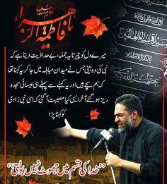 Kashees Mehndi, Imam Hussain Poetry, Imam Hassan, Islamic Quotes, Urdu Quotes, Qoutes, Bravest Warriors, Fight Alone, Beautiful Prayers