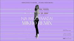 Να Με Θυμάσαι - Mikro Remix