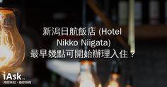新潟日航飯店 (Hotel Nikko Niigata)最早幾點可開始辦理入住? by iAsk.tw