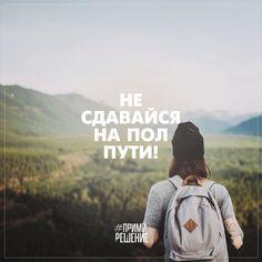 #decide #motivation #awesome #inspiration #image #life #примирешение