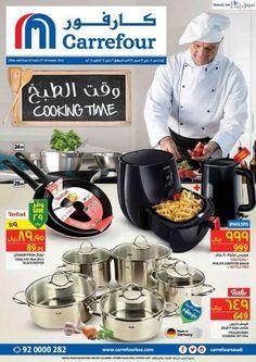 عروض وقت الطبخ من كارفور السعودية من 21 أكتوبر حتى 27 أكتوبر 2015