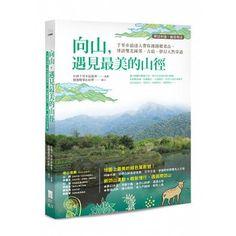 【夢幻步道,就是要走】向山,遇見最美的山徑:千里步道達人帶你週週爬郊山,尋訪雙北綠郊、古道、夢幻天然步道----------- 千里步道達人,精選雙北郊山夢幻步道   探問地圖上   最美的綠色驚嘆號!