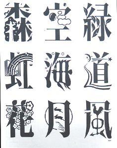 forest (forest) 空 (sky) green (rain) rainbow (rainbow) … - Chinese Typography Chinese Typography Design, Design, Typeface Design, Japanese Typography, Fonts Design, Japanese Graphic Design, Lettering, Poster Design, Typography Poster