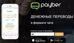 Новости, эмоции, деньги – в Payber!