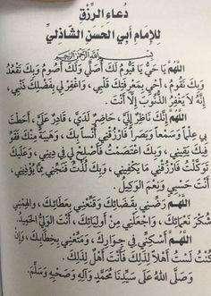 Islam Beliefs, Duaa Islam, Islam Hadith, Islamic Teachings, Allah Islam, Islam Quran, Quran Quotes Inspirational, Islamic Love Quotes, Muslim Quotes