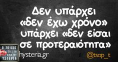 Greek Phrases, Funny Greek, Perfection Quotes, Greek Quotes, True Facts, How To Better Yourself, Motto, Wise Words, It Hurts
