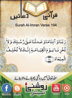 Roshni Centre: Qurani Duain Quran Pdf, Prayer For The Day, English Words, Centre, Prayers, Youtube, Books, Libros, Book