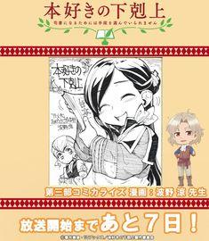 tvアニメ 本好きの下剋上 公式 on twitter book worms light novel anime