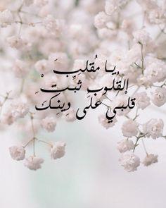 يا مقلب القلوب ثبت قلبي على دينك .Favotite Dua of our Prophet Muhammad ( pbuh)