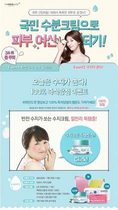 더페이스샵 7월 세일 & 수지영상 이벤트중~ : 네이버 블로그