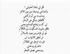 ما ضر لو ودعتني ومنحتني فصل الوداع Calligraphy Quotes Love, Arabic Tattoo Quotes, Arabic Love Quotes, Islamic Inspirational Quotes, Sweet Love Quotes, Love Smile Quotes, Pretty Quotes, One Word Quotes, True Quotes