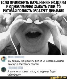 Hello Memes, Russian Humor, Funny Video Memes, Life Memes, Stupid Memes, Man Humor, Best Memes, Comedians, My Books