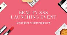 Beauty SNS 런칭 이벤트