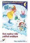 Παιδικά παραμύθια & ιστορίες Online βιβλιοθήκη free ebook