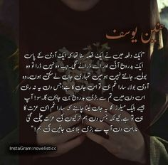 412 Best Novel quote images in 2019 | Urdu quotes, Quotes from