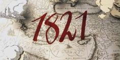 αλεπού του Ολύμπου: Το απαγορευμένο τραγούδι για το 1821 (ΒΙΝΤΕΟ)