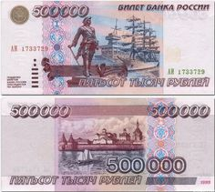 Russian paper money - 500,000 rubles
