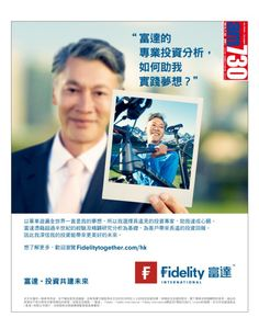 am730 2016-07-26 eNewspaper Banks Ads, Advertising Design, Print Ads, Hong Kong, Finance, Polaroid Film, Banner, News, Poster