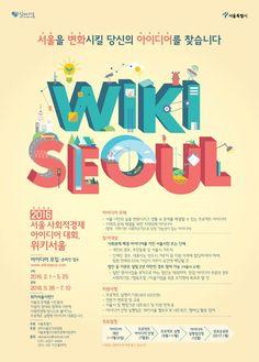 2016년 서울 사회적경제 아이디어 대회(위키서울) 포스터