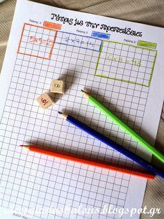 Ιδέες για δασκάλους: Τέτρις με την προπαίδεια!