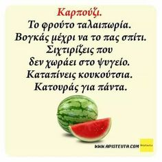 Clever Quotes, Magic Words, Greek Quotes, Have A Laugh, Funny Cartoons, True Words, Just For Laughs, Funny Cute, True Stories