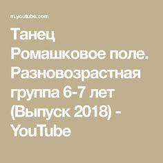 Танец Ромашковое поле. Разновозрастная группа 6-7 лет (Выпуск 2018) - YouTube Bellisima, Youtube, Math Equations, Youtubers, Youtube Movies