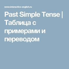 Past Simple Tense   Таблица с примерами и переводом