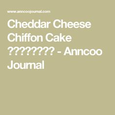 Cheddar Cheese Chiffon Cake 车打芝士戚风蛋糕 - Anncoo Journal