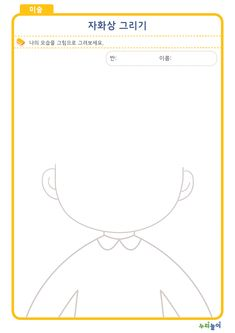 Crafts For Kids To Make, Diy And Crafts, Arts And Crafts, How To Make, Korean Words, Korean Art, Baby Art, Easter Party, Art Therapy