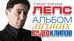 Григорий Лепс - Альбом лучших видеоклипов / Grigory Leps - Best Video