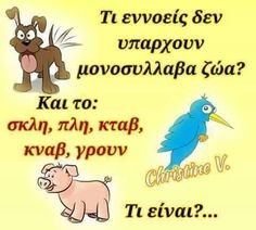 Ancient Memes, Funny Greek Quotes, Funny Statuses, Clever Quotes, Funny Times, Jokes Quotes, True Words, Just For Laughs, Funny Photos