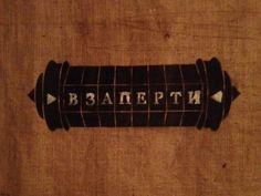 Квест пространство «Взаперти» на улице Волошская в Киеве. Отзывы и оценки игроков