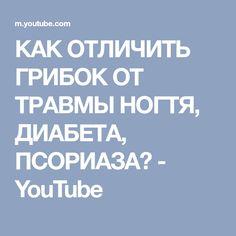 КАК ОТЛИЧИТЬ ГРИБОК ОТ ТРАВМЫ НОГТЯ, ДИАБЕТА, ПСОРИАЗА? - YouTube