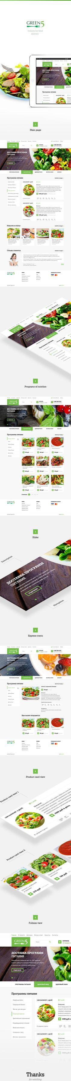 Green5 – eco food delivery on Behance