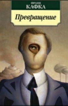 "Я рекомендую прочитать "" Франц Кафка - Превращение "" на #Wattpad. #художественнаяпроза"