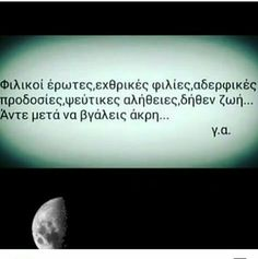 Greek Memes, Greek Quotes, Love Others, Mindfulness, Thoughts, Feelings, Tips, Photography, Art